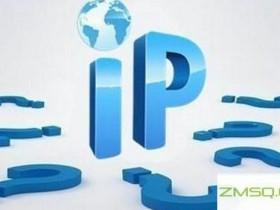 如何隐藏IP地址?