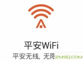 安全WiFi