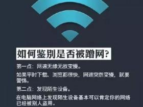 你家的Wi-Fi划伤了!你做到了吗?