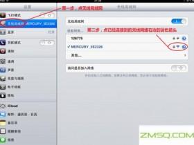 iPad无法加入网络