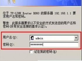 192.168.1.1路由器设置修改密码