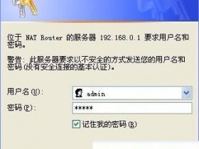路由器登录密码和用户名忘记怎么办?