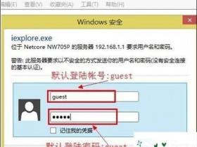 磊科无线路由器的IP地址过滤