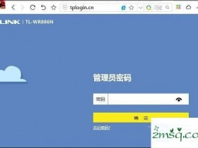 如何做TP-Link tl-wr886n TP-Link密码的方法