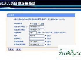 电脑不能上网做路由器的DHCP闭解