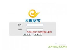 中国电信天翼宽带192.168.1.1打开登录界面,怎么办?