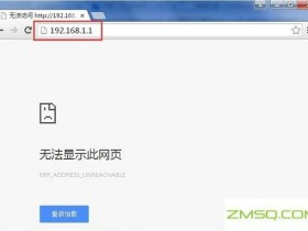 联想路由器192.168.1.1打不开的解决方案