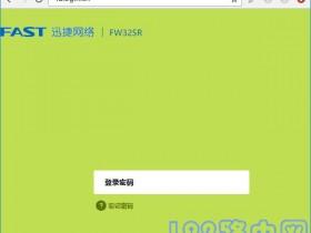 falogin.cn登录密码忘了怎么办?