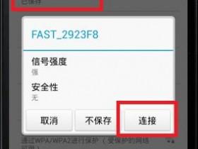 手机登录WiFi设置192.168.1.1