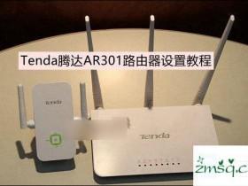 腾达AR301怎么设置 Tenda腾达AR301无线路由器图文设置使用教程