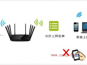 如何设置无线设备访问控制(无线MAC地址过滤)